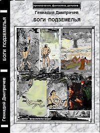 Геннадий Дмитричев -Боги подземелья