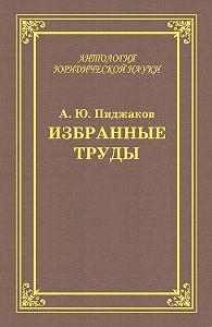 Александр Пиджаков -Избранные труды