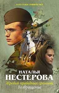 Наталья Нестерова -Жребий праведных грешниц. Возвращение