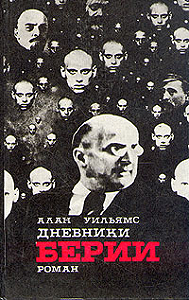 Алан Уилльямс - Дневники Берии