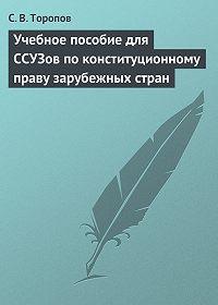 Станислав Торопов - Учебное пособие для ССУЗов по конституционному праву зарубежных стран