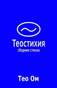 Тео Ом -Теостихия (сборник)