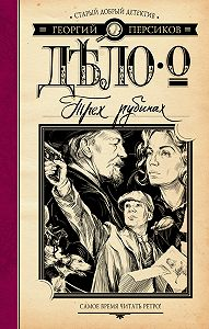 Георгий Персиков -Дело о трех рубинах