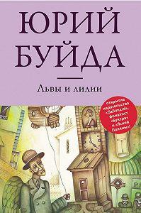 Юрий Буйда -Львы и лилии