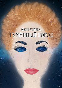 Эжен Славев - Туманный город