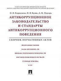 Денис Плугарь -Антикоррупционное законодательство и стандарты антикоррупционного поведения. Сборник нормативных актов