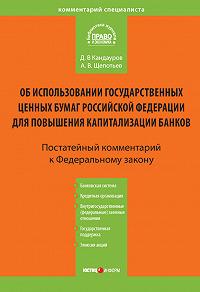 А. В. Щепотьев, Д. В. Кандауров - Комментарий к Федеральному закону «Об использовании государственных ценных бумаг Российской Федерации для повышения капитализации банков» (постатейный)