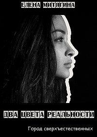 Елена Митягина -Два цвета реальности. Город сверхъестественных