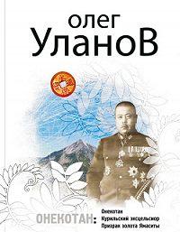 Олег Уланов -Курильский эксцельсиор