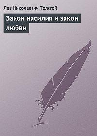 Лев Толстой -Закон насилия и закон любви