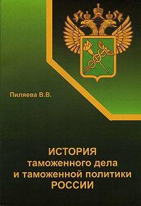 Валентина Пиляева -История таможенного дела и таможенной политики России