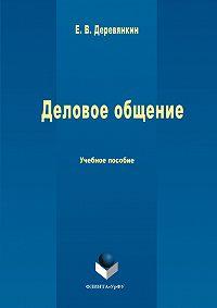 Евгений Деревянкин -Деловое общение