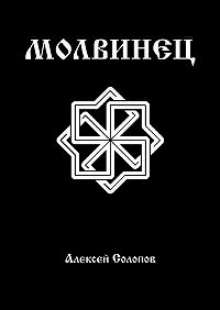 Алексей Солопов -Молвинец