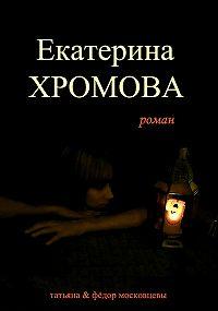 Федор Московцев -Екатерина Хромова