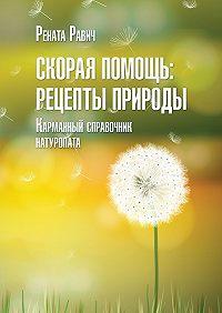 Рената Равич -Скорая помощь: рецепты природы. Карманный справочник натуропата