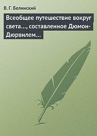 В. Г. Белинский -Всеобщее путешествие вокруг света…, составленное Дюмон-Дюрвилем…