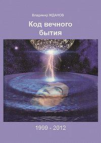 Владимир Жданов - Код вечного бытия