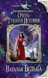 Наталья Бульба -Космический маршал. Очень грязная история