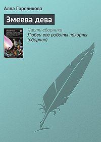 Алла Гореликова -Змеева дева