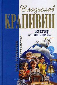 Владислав Крапивин -Кратокрафан