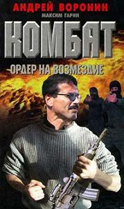 Максим Гарин -Ордер на возмездие