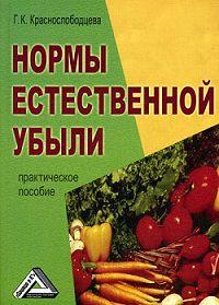 Галина Краснослободцева -Нормы естественной убыли