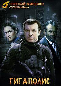 Евгений Филенко -Гигаполис