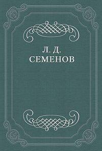 Леонид Семенов - Грешный грешным