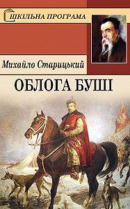 Михайло Старицький - Облога Буші