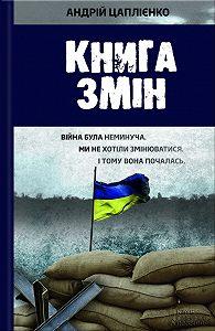 Андрей Цаплиенко -Книга змін