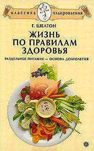 Герберт Шелтон -Жизнь по правилам здоровья. Раздельное питание – основа долголетия