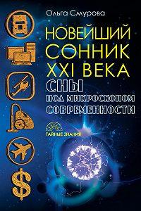 Ольга Смурова -Новейший сонник XXI века. Сны под микроскопом современности