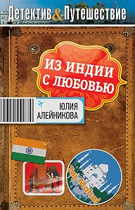 Юлия Алейникова -Из Индии с любовью