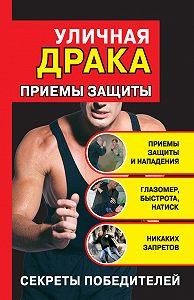 Кирилл Алексеев -Уличная драка: приемы защиты