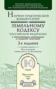 Сергей Александрович Боголюбов -Научно-практический комментарий к Земельному кодексу Российской Федерации
