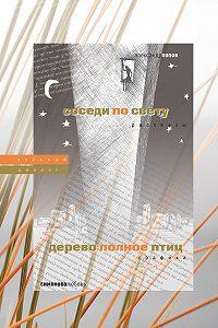Александр Попов -Соседи по свету. Дерево, полное птиц