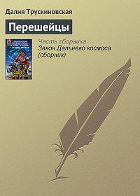 Далия Трускиновская -Перешейцы