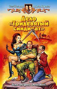 Олег Шелонин, Виктор Баженов - Дело «Тридевятый синдикат»