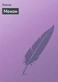 Платон - Менон