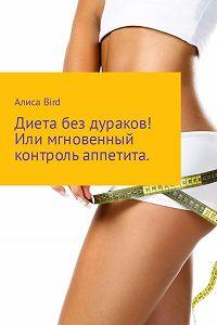 Алиса Bird -Диета без дураков! Или мгновенный контроль аппетита