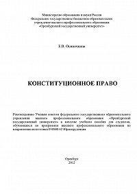 Евгения Осиночкина -Конституционное право