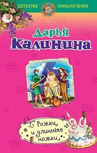 Дарья Калинина -Рожки и длинные ножки