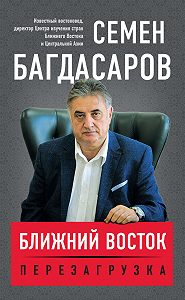 Семен Багдасаров -Ближний Восток. Перезагрузка