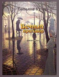 Татьяна Купер -Вечный приговор