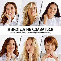 Татьяна Покопцева -Никогда не сдаваться
