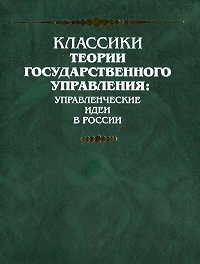 Владимир Ильич Ленин -Об едином хозяйственном плане
