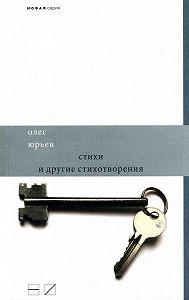 Олег Юрьев -Стихи и другие стихотворения