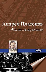 Андрей Платонов -«Челюсть дракона»