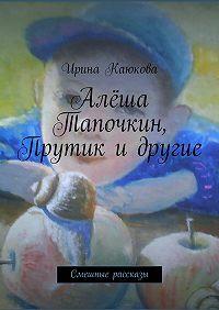 Ирина Каюкова - Алёша Тапочкин, Прутик идругие