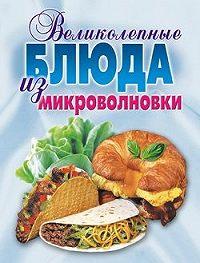 Людмила Николаевна Смирнова -Великолепные блюда из микроволновки. Лучшие рецепты